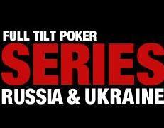 Новая турнирная серия от Фул Тилт Покер пройдт в Киеве.