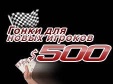 $750 рейк гонка для новых игроков Титан покер.