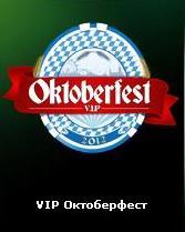 VIP путевка на Октоберфест от Party Poker.