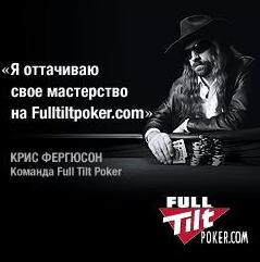 Full Tilt Poker возобновит работу 6 ноября.
