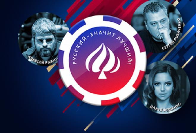 Открытый чемпионат России по онлайн-покеру