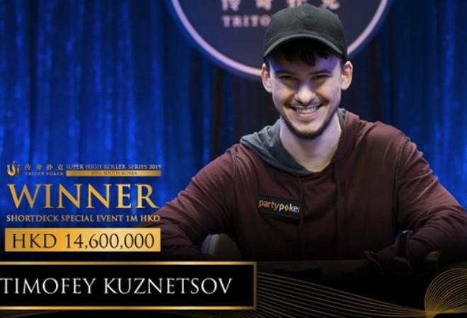 Тимофей Trueteller Кузнецов завершил Triton SHR Series победой на $1,859,940 в покере с короткой колодой