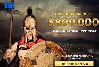 $800,000 в Битве Наций на 888 Poker