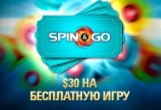Получите бесплатные $30 за первый депозит на PokerStars