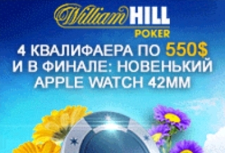 Серия Summer Craze на William Hill