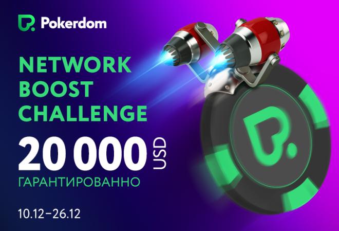 Network Boost Challenge на PokerDom