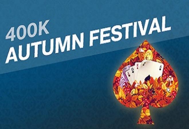 Осенний фестиваль покера на William Hill стартует уже в эту пятницу