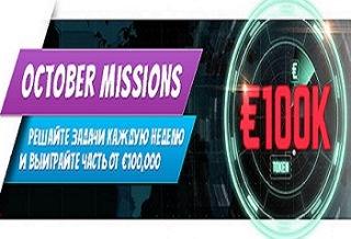 Октябрьские миссии на William Hill с призовым фондом в 100,000 евро