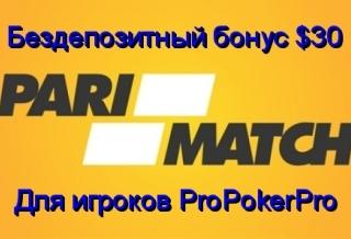 Бездепозитный бонус $30 в Pari Match
