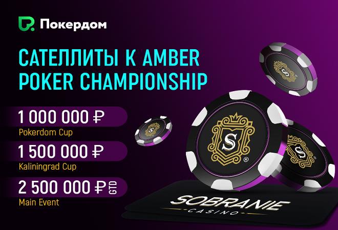 Сателлиты к Amber Poker Championship на PokerDom