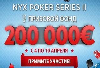 NYX Poker Series на RedKings с общей гарантией в &x20AC;200,000