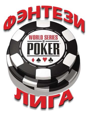 Фэнтези лига WSOP 2015