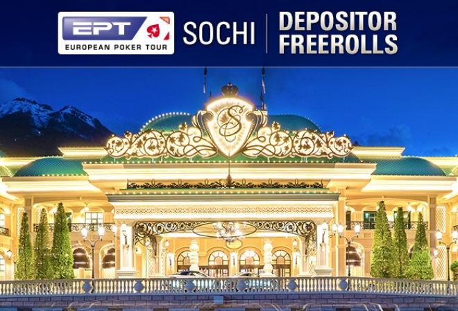 Специальные фрироллы EPT Sochi Depositor Freerolls на PokerStars