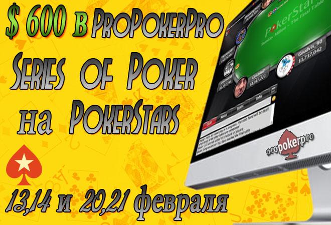 $600 в специальной серии фрироллов для пользователей нашего сайта на PokerStars