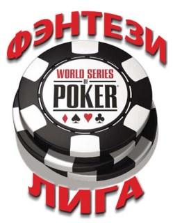 Фэнтези лига WSOP 2014