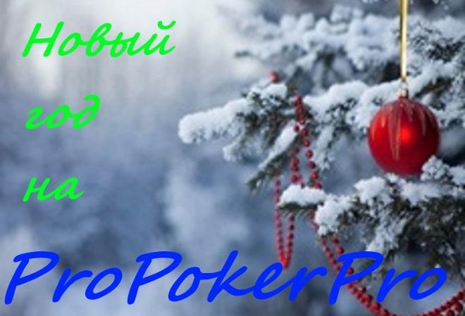 Новогодние поздравления от форумчан ProPokerPro - часть 1