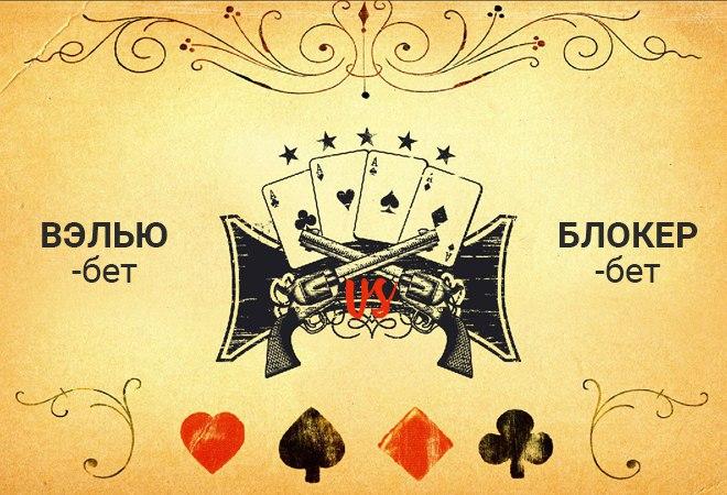 Покерный ринг: вэлью-бет vs блокер-бет