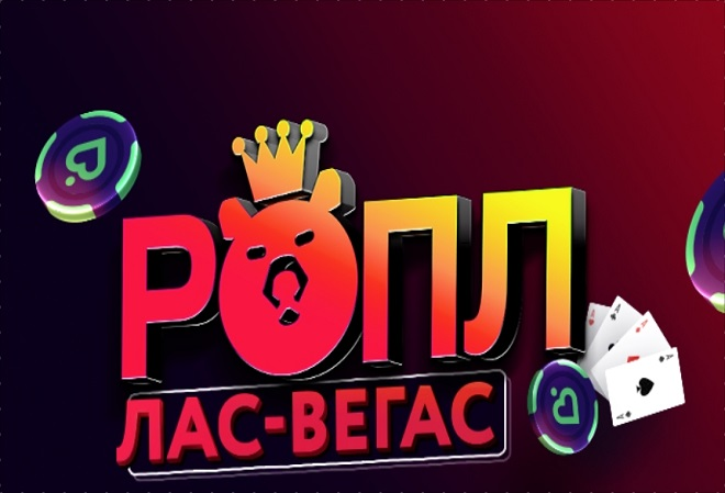 XII РОПЛ на PokerDom посвящается WSOP