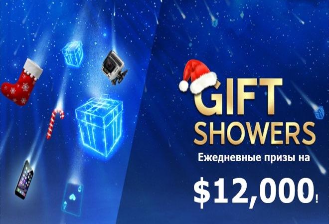Акция Gift Showers от 888 Poker