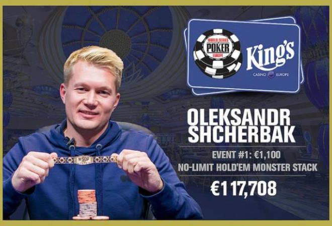 Александр Щербак одержал победу в первом ивенте WSOPE