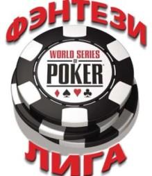 Итоги Фэнтези лиги WSOP