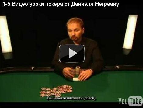 видео уроки по онлайн покеру